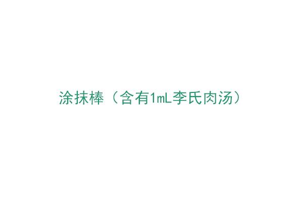 3M Swab 涂抹棒(含有1mL李氏肉汤)(6437)