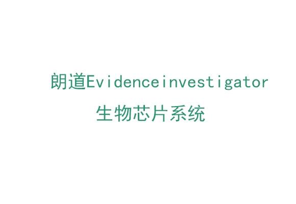 朗道Evidence investigator生物芯片系统(EV3602)