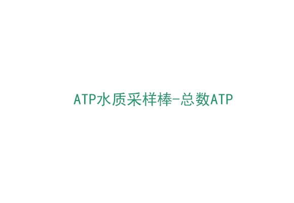 3M™ Clean-Trae™ ATP水质采样棒-总数ATP(AQT200)