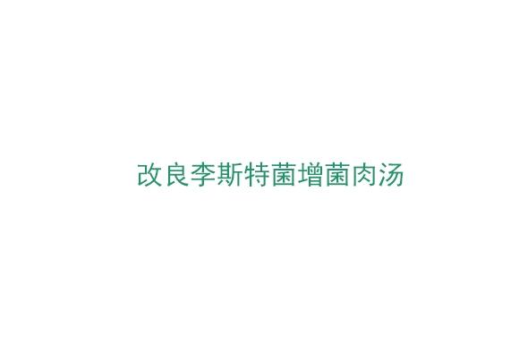 改良李斯特菌增菌肉汤 (MLRB5)