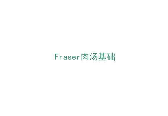 Fraser肉汤基础(BP0210500)