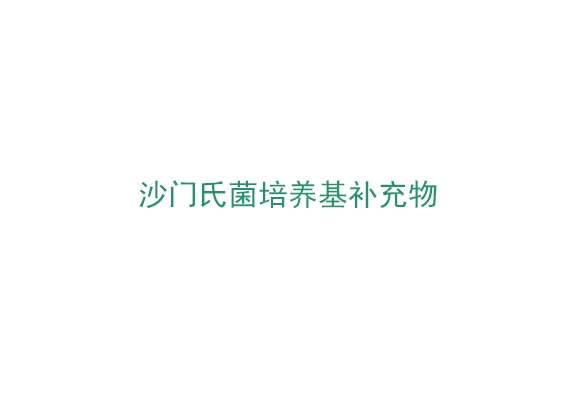 沙门氏菌培养基补充物(SESUP001)