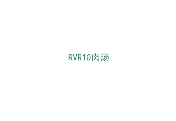 RVR10肉汤(BP0288500)