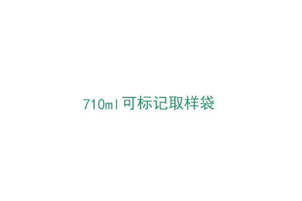 3M™ 710mL可标记取样袋(BP127S)