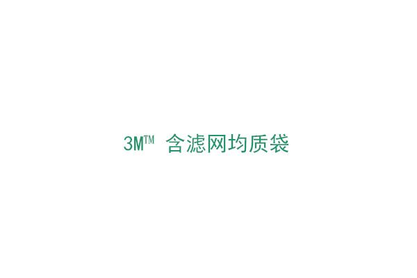 3M™ 含滤网均质袋(1930FW)