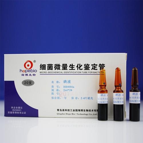 碘液(HB4086a)