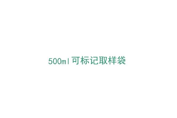3M™ 500mL可标记取样袋(1523W)