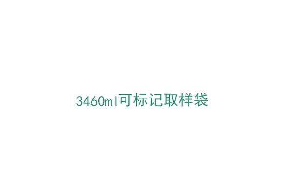 3M™ 3460mL可标记取样袋(BP1015)