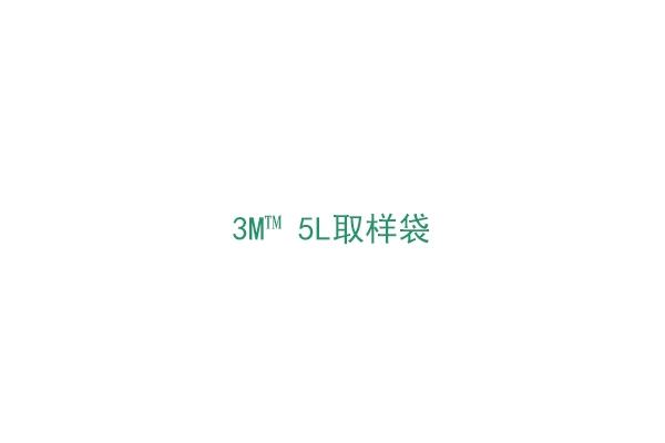 3M™ 5L取样袋(BP41212)