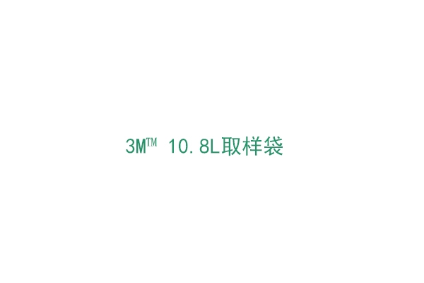 3M™ 10.8L取样袋(BP41218)
