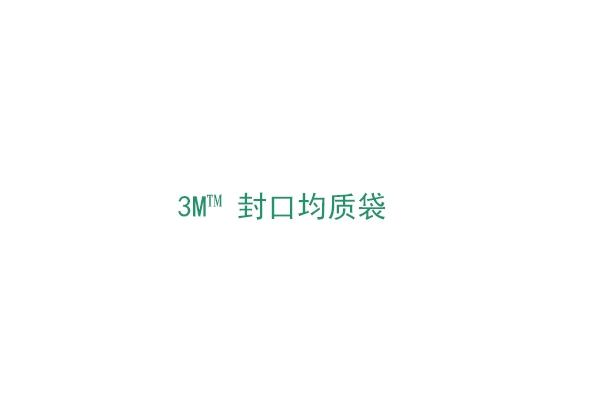 3M™ 封口均质袋(BP913S)