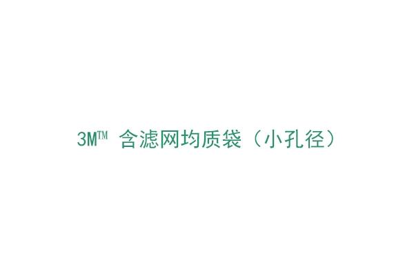 3M™ 含滤网均质袋(BP914S)小孔径